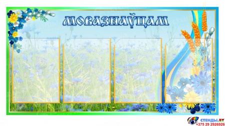 Стенд Мовазнаўцам в кабинет белорусского языка и литературы в стиле Васильки 1000*510 мм
