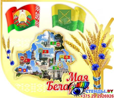 Стенд Мая Беларусь с колосьями 750*650 мм