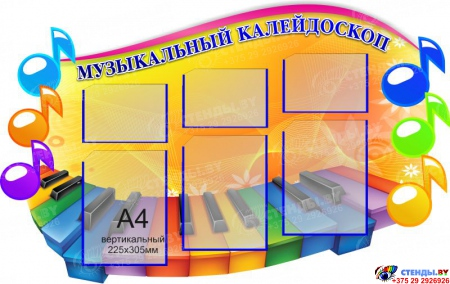 Стенд Музыкальный калейдоскоп для кабинета музыки 1190*750мм