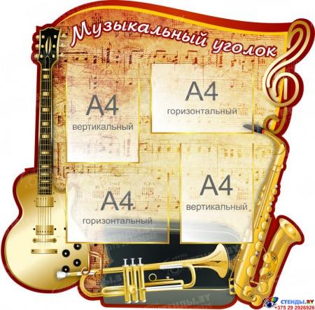 Стенд Музыкальный уголок в золотисто-коричневых тонах 960*940 мм