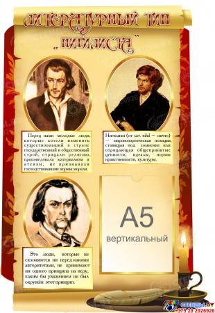 Композиция Типы литературных героев для кабинета русского языка и литературы 1640*2120 мм Изображение #3