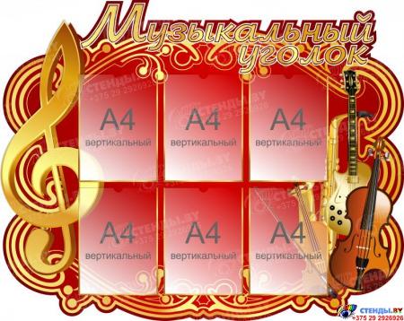 Стенд Музыкальный уголок в золотисто-красных тонах 1140*910 мм