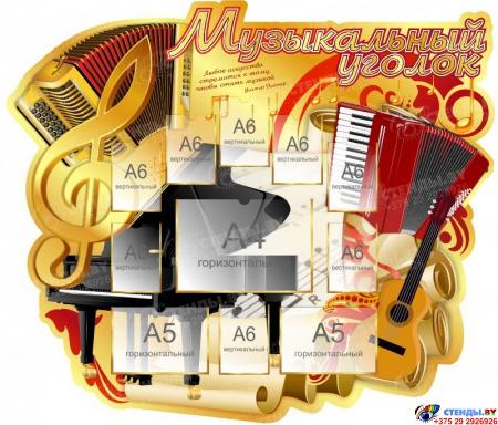 Стенд Музыкальный уголок в золотистых тонах 1110*960 мм