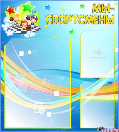 Стенд Мы- спортсмены  400*440 мм