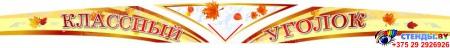 Стенд Классный уголок фигурный в стиле Осень  2300*950 мм Изображение #1