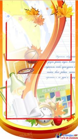 Стенд Классный уголок фигурный в стиле Осень  2300*950 мм Изображение #4