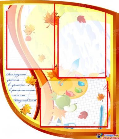 Стенд Классный уголок фигурный в стиле Осень  2300*950 мм Изображение #5