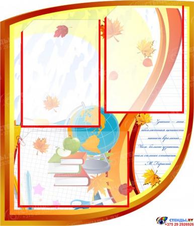 Стенд Классный уголок фигурный в стиле Осень  2300*950 мм Изображение #6