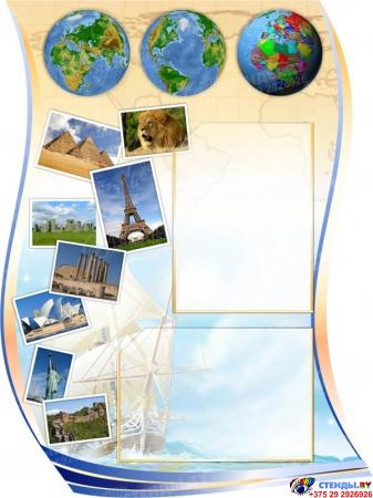 Стендовая композиция Вокруг Света в кабинет географии 1800*1050мм Изображение #2