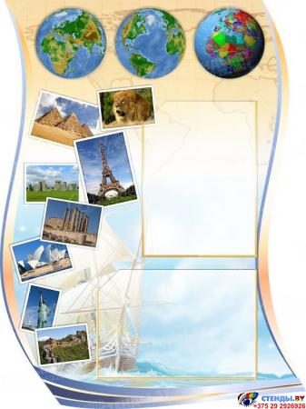 Комплект стендов для кабинета географии Падарожжа Вакол Свету на белорусском языке Изображение #2