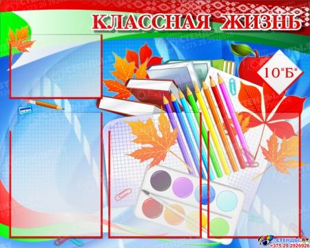 Стенд Класнае  жыцце на белорусском языке. Стенд  в голубых тонах с символикой 750*600 мм Изображение #1