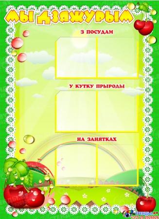 Стенд Мы дзяжурым для детского сада в группу Вишенка 400*550 мм