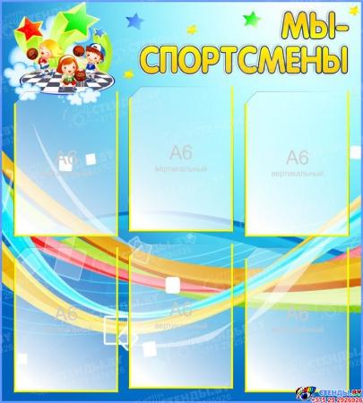 Стенд Мы-спортсмены 400*440 мм с карманами А6