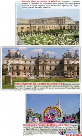 Стенд Достопримечательности Франции желтый 850*700 мм Изображение #1