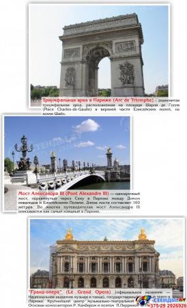 Стенд Достопримечательности Франции желтый 850*700 мм Изображение #2