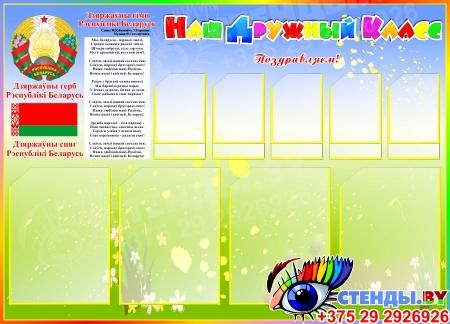 Стенд Наш дружный класс с символикой для начальной школы 1000*720 мм