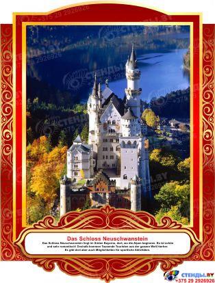 Комплект фигурных стендов Достопримечательности Германии для кабинета немецкого языка в золотисто-красных  тонах  270*350 мм, 350*270 мм Изображение #9