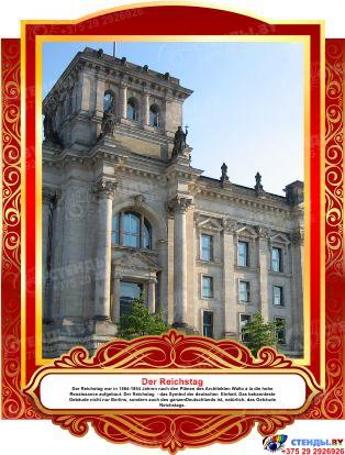 Комплект фигурных стендов Достопримечательности Германии для кабинета немецкого языка в золотисто-красных  тонах  270*350 мм, 350*270 мм Изображение #8