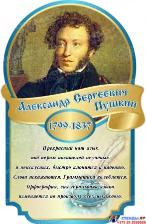 Композиция Классный уголок для кабинета русского языка 1810*820 мм Изображение #1