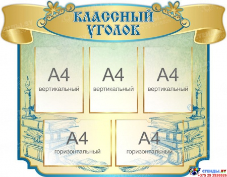 Композиция Классный уголок для кабинета русского языка 1810*820 мм Изображение #2