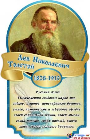 Композиция Классный уголок для кабинета русского языка 1810*820 мм Изображение #3