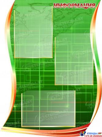Стендовая композиция В мире информатики в кабинет информатики в зеленых тонах  2210*1150мм Изображение #5