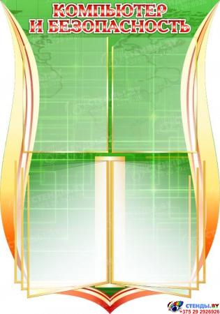 Стендовая композиция В мире информатики в кабинет информатики в зеленых тонах  2210*1150мм Изображение #6