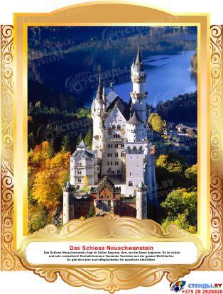 Комплект фигурных стендов Достопримечательности Германии для кабинета немецкого языка в золотистых  тонах  270*350 мм,  350*270 мм Изображение #7