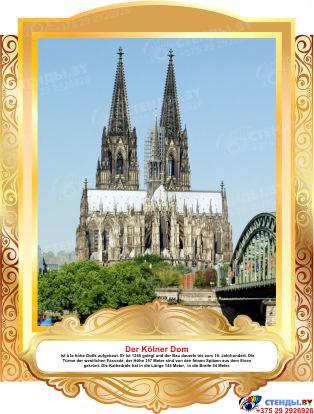 Комплект фигурных стендов Достопримечательности Германии для кабинета немецкого языка в золотистых  тонах  270*350 мм,  350*270 мм Изображение #6