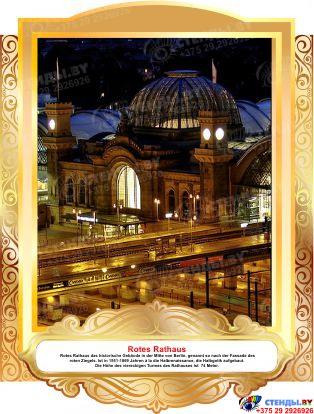 Комплект фигурных стендов Достопримечательности Германии для кабинета немецкого языка в золотистых  тонах  270*350 мм,  350*270 мм Изображение #5