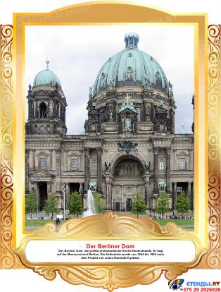 Комплект фигурных стендов Достопримечательности Германии для кабинета немецкого языка в золотистых  тонах  270*350 мм,  350*270 мм Изображение #4