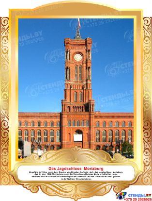 Комплект фигурных стендов Достопримечательности Германии для кабинета немецкого языка в золотистых  тонах  270*350 мм,  350*270 мм Изображение #3