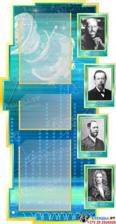Стенд в кабинет Физики Физика вокруг нас в бирюзово-синих тонах 1800*995мм Изображение #1