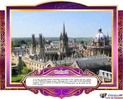 Комплект стендов Достопримечательности Великобритании  в золотисто-сиреневых тонах 265*350 мм, 280*350 мм Изображение #1