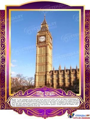 Комплект стендов Достопримечательности Великобритании  в золотисто-сиреневых тонах 265*350 мм, 280*350 мм Изображение #5