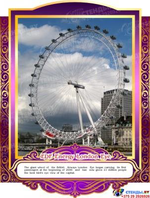 Комплект стендов Достопримечательности Великобритании  в золотисто-сиреневых тонах 265*350 мм, 280*350 мм Изображение #7