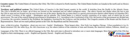 Стенд Достопримечательности США на английском языке в голубых тонах 600*750 мм Изображение #1