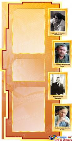 Стенд в кабинет белорусского языка и литературы Святло роднага слова 1800*995мм Изображение #1