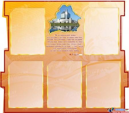 Стенд в кабинет белорусского языка и литературы Святло роднага слова 1800*995мм Изображение #2