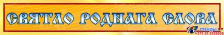 Стенд в кабинет белорусского языка и литературы Святло роднага слова 1800*995мм Изображение #4