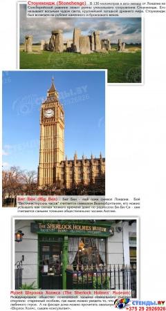 Стенд Великобритания в кабинет английского языка 700*850 мм в золотистых тонах Изображение #2