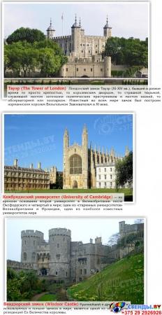 Стенд Великобритания в кабинет английского языка 700*850 мм в золотистых тонах Изображение #3