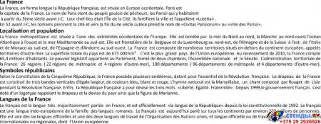 Стенд FRANCE в кабинет французского языка 600*750 мм в бордово-золотистых тонах Изображение #1