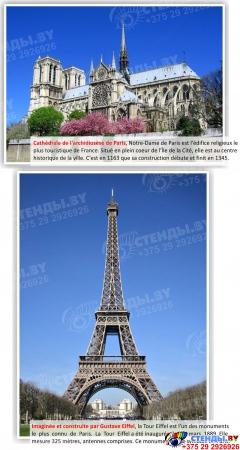 Стенд FRANCE в кабинет французского языка 600*750 мм в бордово-золотистых тонах Изображение #2