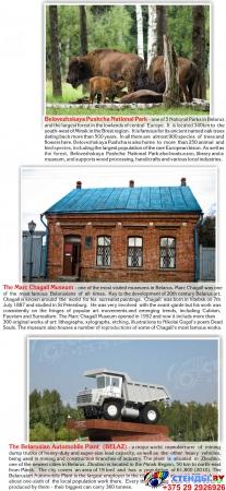 Стенд Достопримечательности Беларуси для кабинета английского золотистый 600*750 Изображение #1