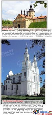 Стенд Достопримечательности Беларуси для кабинета английского золотистый 600*750 Изображение #2