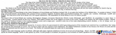 Стенд UNITED KINGDOM в зеленых тонах в кабинет английского языка 600*750 мм Изображение #4