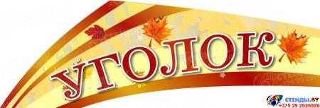 Стенд Классный уголок фигурный в стиле Осень 1500*960мм Изображение #1