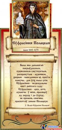 Стенд-композиция Святло роднага слова в золотисто-бордовых тонах 2300*1020мм Изображение #1
