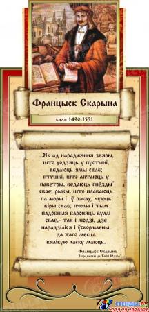 Стенд-композиция Святло роднага слова в золотисто-бордовых тонах 2300*1020мм Изображение #2
